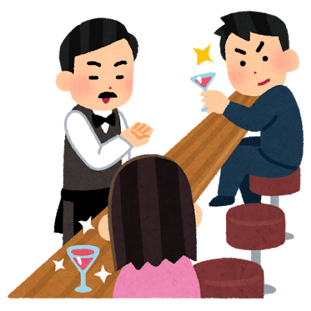 bar_oachirano_okyakusama.png