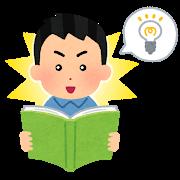 book_hirameki_keihatsu_man.png