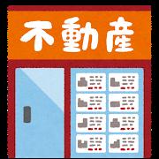 building_fudousan.png