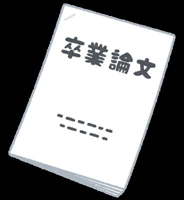 document_sotsugyou_ronbun_taba.png