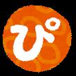 hiragana_57_pi.png.png