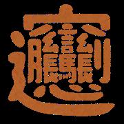 kanji_byan.png