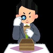 kantei_otakara.png