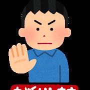 okotowari_shimasu_man.png