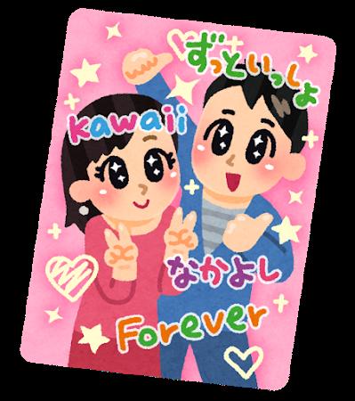 purikura_couple.png