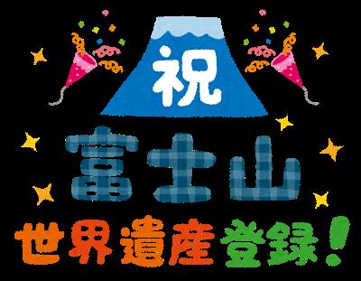 text_syuku_fujisan_sekaiisan_touroku.png